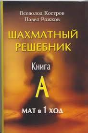 """<b>Костров</b> В., Рожков П. """"<b>Шахматный решебник</b>. Книга A. Мат В 1 ход"""""""