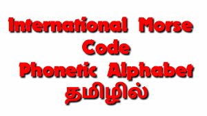 The nato phonetic alphabet, more accurately known as the international radiotelephony spelling alphabet and also called the icao phonetic or icao spelling alphabet, as well as the itu phonetic alphabet, is the most widely used spelling alphabet. International Morse Code Phonetic Alphabet Tamil Youtube