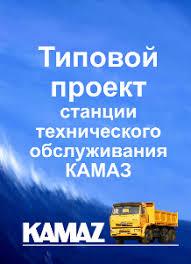 Бизнес план автосервиса Результативные бизнес планы бизнес план грузового автосервиса
