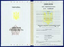 Украинский диплом о переподготовке второе высшее образование  Украинский диплом о переподготовке второе высшее образование 1994 2018 годов