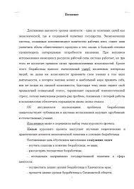 Курсовая Экономическая политика в условиях безработицы Курсовые  Экономическая политика в условиях безработицы 21 02 15