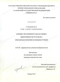 Диссертация на тему Клинико экспериментальная оценка  Диссертация и автореферат на тему Клинико экспериментальная оценка эффективности Траумель С при фармакотерапии келоидных