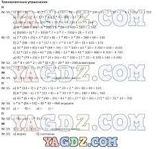 ГДЗ по математике класс Козлова Рубин часть ответы 2 Материалы для работы в классе Проверьте себя · 3 Задания для самостоятельной работы · 4 Тренировочные упражнения 2 6 Упрощение вычислений