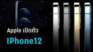 Apple เปิดตัว Iphone12 ปรับโฉมใหม่พร้อมสเปคกล้องขั้นเทพ รองรับ 5G : PPTVHD36
