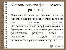 Презентация на тему Методы определения и оценки физического  15 Методы оценки физического развития Физическое