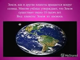 Презентация на тему Проект презентация по окружающему миру на  3 Земля