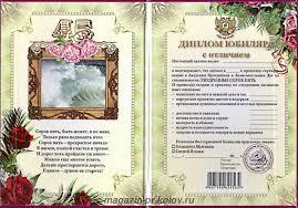 женщине скачать бесплатно на ru Сайт о самом  Диплом юбиляра 45 лет женщине шаблон