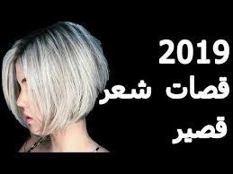 قصات شعر قصير قصات شعر قصيره قصات شعر قصير للبنات 2018