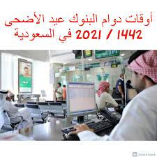 """أوقات دوام البنوك عيد الأضحى 1442 / 2021 في السعودية.. """"ساما"""" تحدد 9 أيام  فقط - ثقفني"""