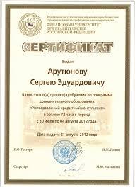 Автокредит Диплом 6