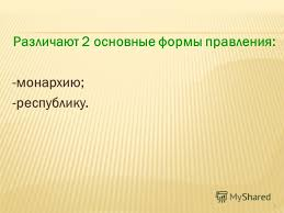 Презентация на тему Понятие формы государства Форма  6 Различают 2 основные формы правления монархию республику 6