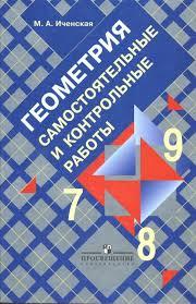 Контрольные работы Геометрия класс Иченская скачать Контрольные работы Геометрия 7 9 класс Иченская