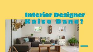 Interior Design Entrance Exam 2019 Interior Designer Kaise Bane Inteior Design Course Details