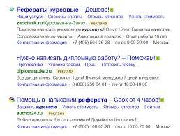 Заработок на написании статей Работа копирайтером от в месяц  Реклама рефератов в интернете