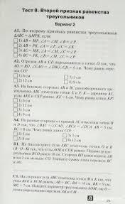 из для Геометрия класс Контрольно измерительные  Иллюстрация 10 из 15 для Геометрия 7 класс Контрольно измерительные материалы ФГОС Лабиринт книги