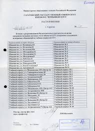 Документация СГУ Саратовский государственный университет