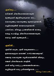 Malayalam Poems