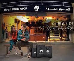 إلى كل زوار الأردن زورونا في... - Jordanian Duty Free Shops