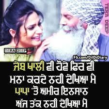 Punjabi Status ਪਜਬ ਸਟਟਸ Whatsapp Sad Love Funny