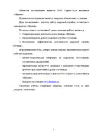 Отчет по преддипломной практике ООО Сервис Агро гостиница Шушма  Отчёт по практике Отчет по преддипломной практике ООО Сервис Агро гостиница Шушма