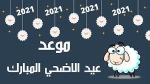 موعد عيد الاضحى 2021 / موعد عيد الاضحى المبارك 2021 / موعد عيد الاضحى ٢٠٢١  - YouTube