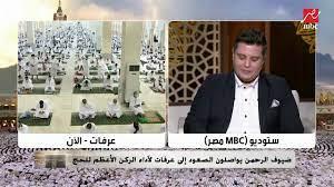سامي جميل مراسل MBC ينقل أجواء جهود تصعيد الحجاج إلى جبل عرفات وكافة جهود  وإجراءات حماية صحة الحجاج - YouTube