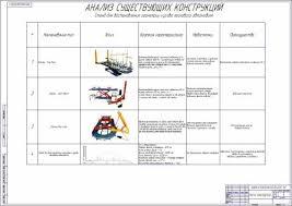 Проект кузовного участка на СТО с разработкой стапеля Анализ существующих конструкций стапеля