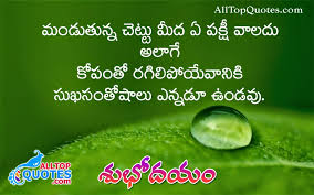 Good Morning Quotes Inspirational In Telugu Best Of Fresh Good Morning Telugu Quotations All Top Quotes Telugu