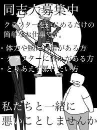 勧誘ポスター サン さんのイラスト ニコニコ静画 イラスト
