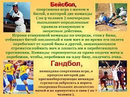 Реферат На Тему Спортивные Игры hilllotus Реферат На Тему Спортивные Игры