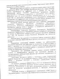 Николо Комаровский сельсовет  Читать далее