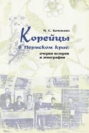 <b>М. С. Каменских</b>, <b>Корейцы</b> в Пермском крае: очерки истории и ...