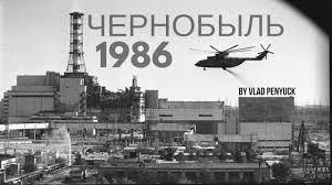 Картинки по запросу чернобыль