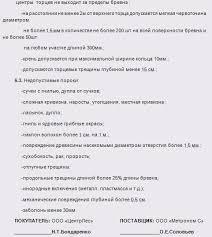 Курсовая работа Договор купли продажи ru Технические требования к поставляемой продукции