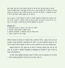 madhaya pradesh lok sewa aayog main examination hindi question  madhaya pradesh lok sewa aayog main examination hindi question paper 6 essay writing and unseen passage