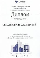 Сертификаты и дипломы Орма Мебель Диплом 1 ой степени за высокие потребительские свойства матраса premium max z1000 24 я Международная выставка Мебель 2012