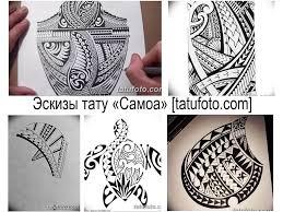 эскизы тату самоа рисунки для татуировки значение фото факты