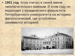 Конспект урока и презентация по литературе для класса  слайда 8 1901 год Блок считал в своей жизни исключительно важным В этом году он