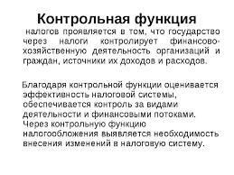 Презентация Налоговая система РФ скачать презентации по Экономике Контрольная функция налогов проявляется в том что государство через налоги к