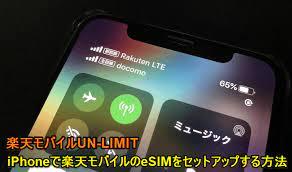 楽天 モバイル アン リミット iphone