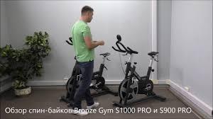 <b>Спин</b>-<b>байк Bronze Gym</b> S1000 PRO и S900 PRO. Обзор ...