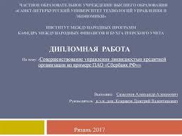 Дипломная работа Совершенствование управления ликвидностью  Частное образовательное учреждение высшего образования Санкт Петербургский университет технологий управления и экономики Институт