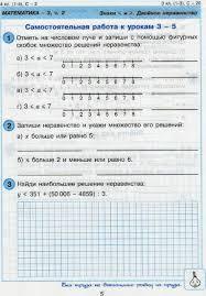 Петерсон Л Г Математика Самостоятельные и контрольные работы  0007 487x700 292kb