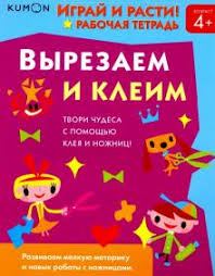 "Книга: ""<b>Kumon</b>. Играй и расти! <b>Вырезаем и</b> клеим"" - Тору <b>Кумон</b> ..."