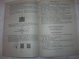 Иллюстрация из для Физика класс Разноуровневые  Иллюстрация 18 из 26 для Физика 7 класс Разноуровневые самостоятельные и контрольные работы