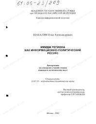 Диссертация на тему Имидж региона как информационно политический  Диссертация и автореферат на тему Имидж региона как информационно политический ресурс dissercat