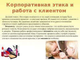 Основные правила общения с клиентом в салоне красоты Этика  Этика в парикмахерской дипломная работа