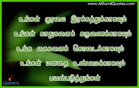 Best Tamil Quotes About Heart Beat Quotes About Life Tamil Quotes