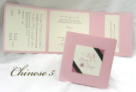 bilingual multicultural invitation collection Wedding Invitation Cards Gta wedding invitation chinese5 pink pearl, cream smooth, aqualine, sabon roman, pink wedding invitation cards sample