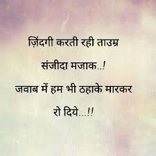 Tit For Tat Shayari Pinterest Hindi Quotes Quotes And Poetry New Friendship Tit For Tat Quotes